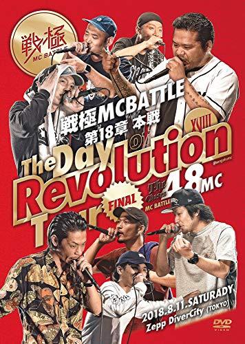 戦極MCBATTLE 第18章 -The Day of Revolution Tou...