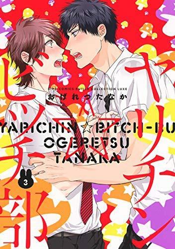 ヤリチン☆ビッチ部 コミック 1-3巻セット(中古品...