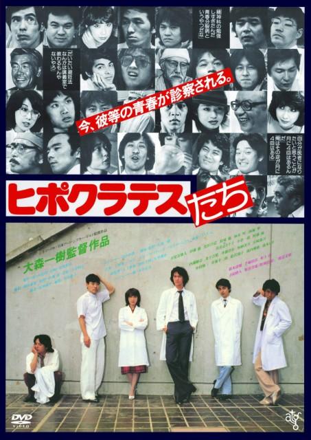 ヒポクラテスたち [DVD](中古良品)