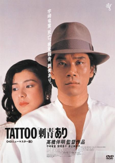 TATOO[刺青]あり [DVD](中古良品)