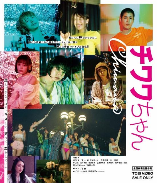 チワワちゃん [Blu-ray](中古良品)