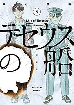 テセウスの船 コミック 1-8巻セット(中古品)