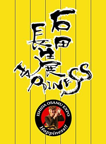 石田長生展 ハッピネス!! (BRD) [Blu-ray](中古品...