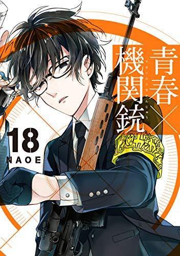 青春×機関銃 コミック 全18巻セット(中古品)