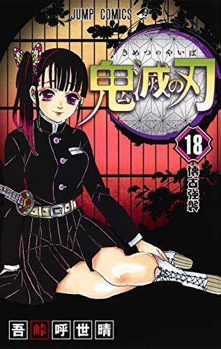 鬼滅の刃 コミック 1-18巻セット(中古品)