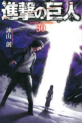 進撃の巨人 コミック 1-30巻セット(中古品)