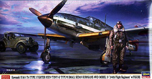 ハセガワ 1/48 日本陸軍 飛燕I型丁 & 九五式小型...