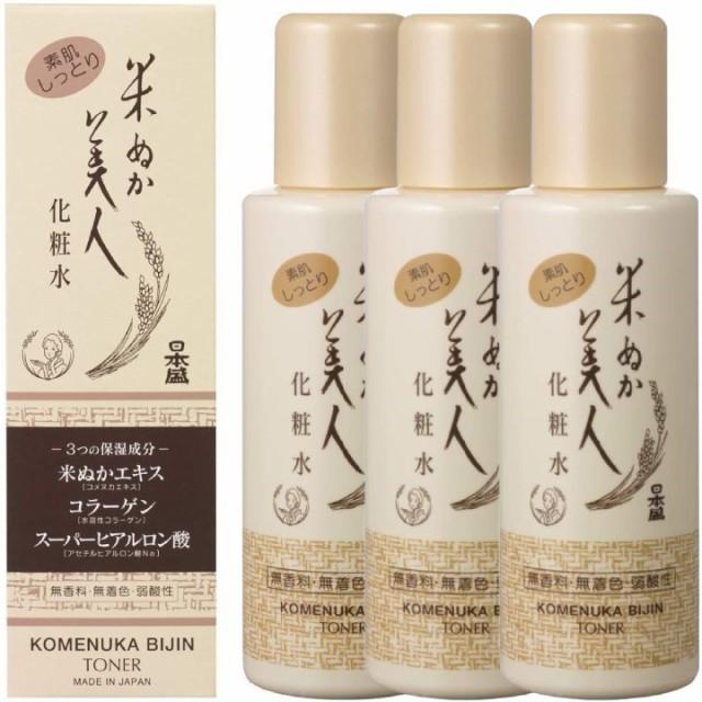 日本盛 米ぬか美人 化粧水 120ml x3本セット 【...