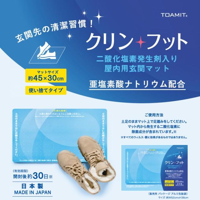 【3枚セット】日本製 クリンフット /亜塩素酸ナ...