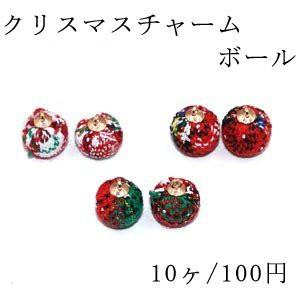 クリスマスチャーム ボール 14×17mm 金属チャー...