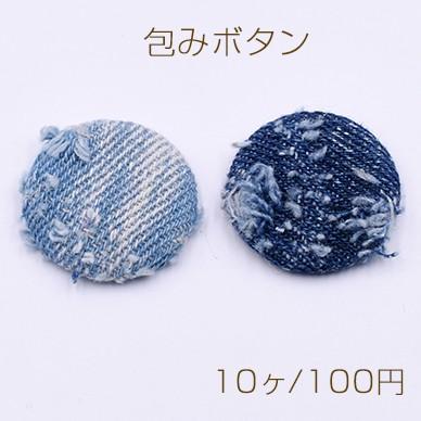 包みボタン 半円 25mm デコパーツ デニム付き【10...