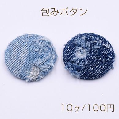 包みボタン 半円 30mm デコパーツ デニム付き【10...