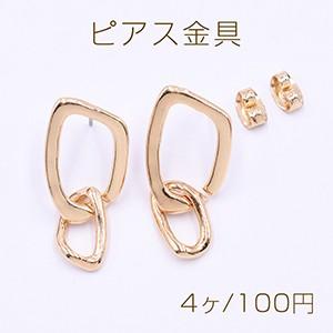 ピアス金具 不規則チェーン 13×28mm ゴールド【4...
