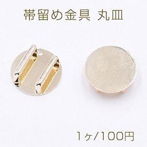 帯留め金具 丸皿 20mm 台座パーツ ゴールド【1ヶ...