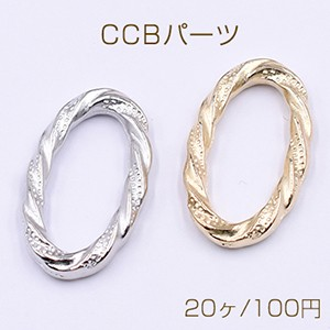 CCBパーツ ツイストオーバルリング 16×27mm【20...