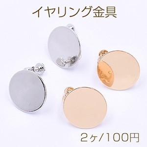 イヤリング金具 丸皿 18mm カン付き【2ヶ】