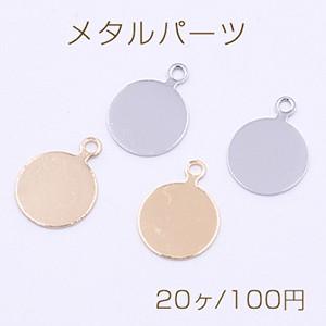 メタルパーツ 板 丸型 カン付き 10×14mm【20ヶ】...