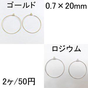 フープピアス金具 カン付丸 0.7×20mm