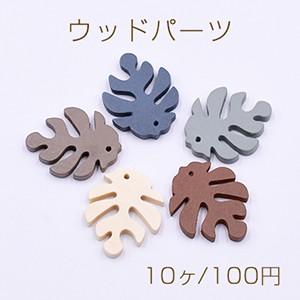 ウッドパーツ リーフ  1穴 24x29mm 【10ヶ】...