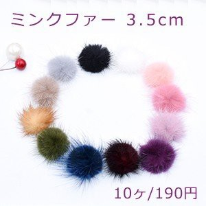 ミンクファー 天然素材 ボール 3.5cm 全13色【10...