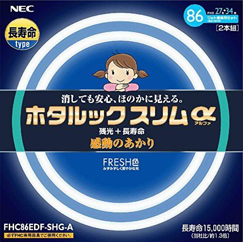NEC 丸形スリム蛍光灯(FHC) ホタルックスリムα 8...
