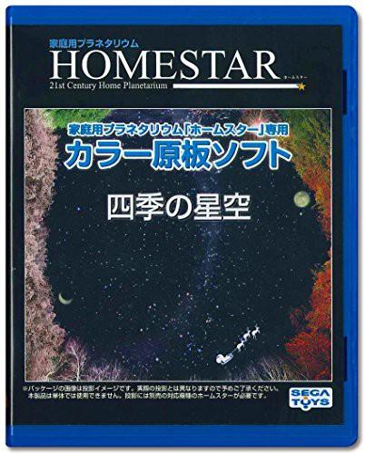 HOMESTAR (ホームスター) 専用 原板ソフト 「四季...