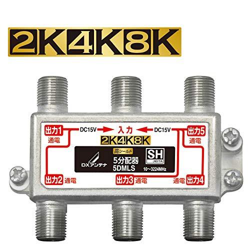 DXアンテナ 分配器 【2K 4K 8K 対応】 5分配 全端...