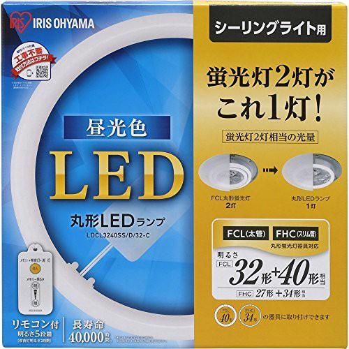 アイリスオーヤマ LED 丸型 (FCL) 32形+40形 昼光...