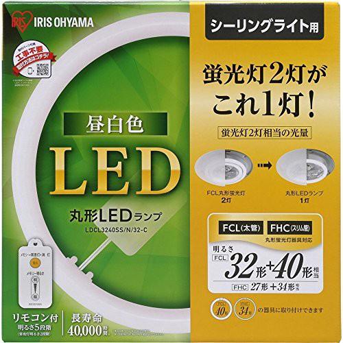 アイリスオーヤマ LED 丸型 (FCL) 32形+40形 昼白...