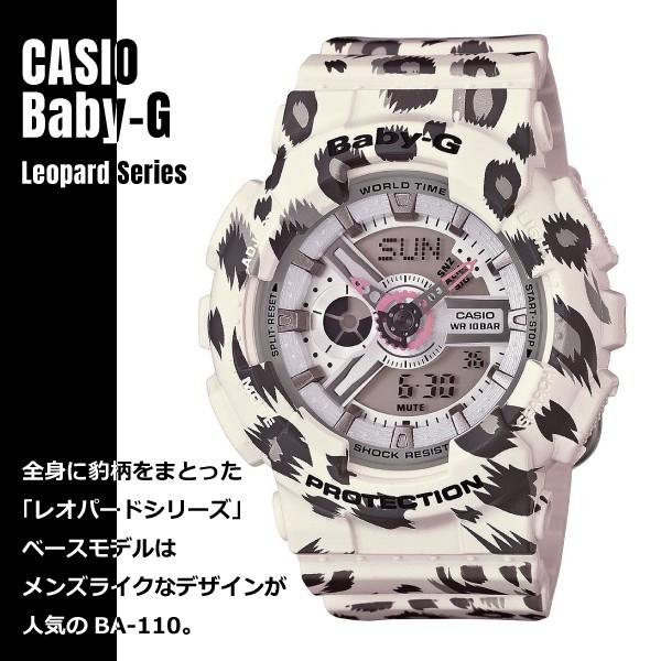 CASIO カシオ Baby-G ベビーG Leopard Series レ...