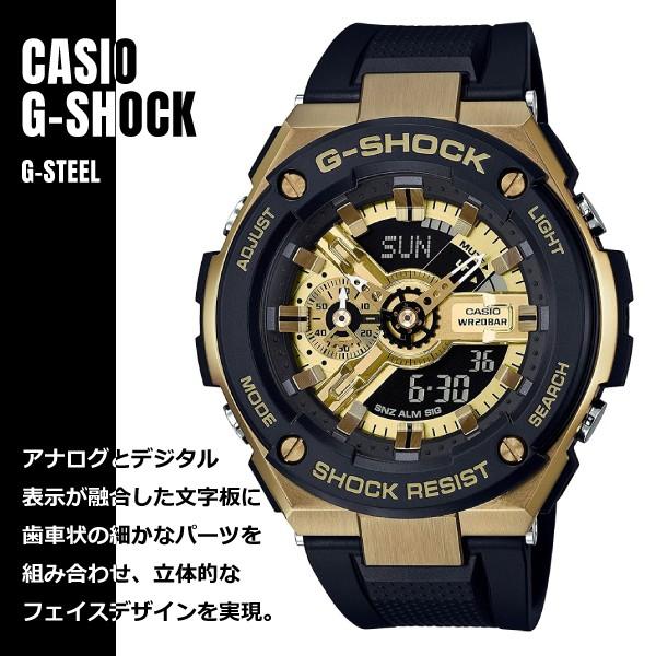 CASIO カシオ G-SHOCK Gショック G-STEEL Gスチー...