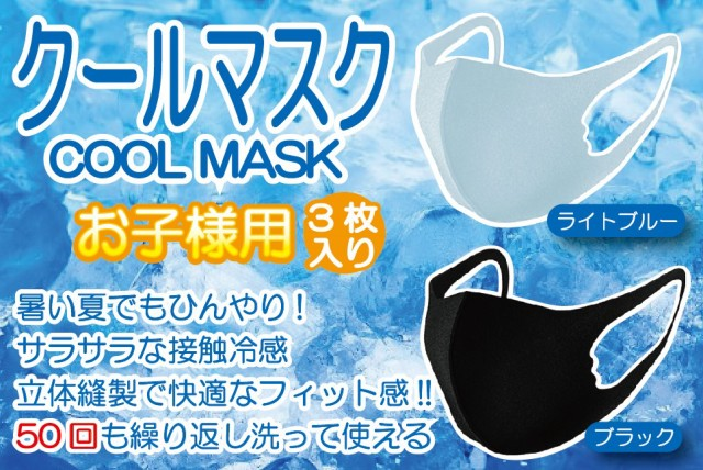 新発売!お子様用 冷感マスク入荷! クールマスク...