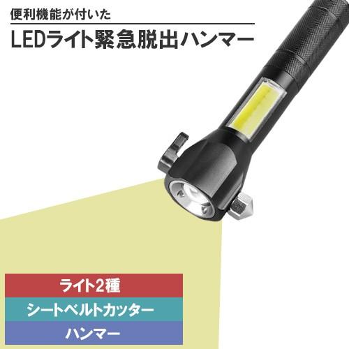 【多機能付きマルチ用途】懐中電灯、照明用LEDラ...