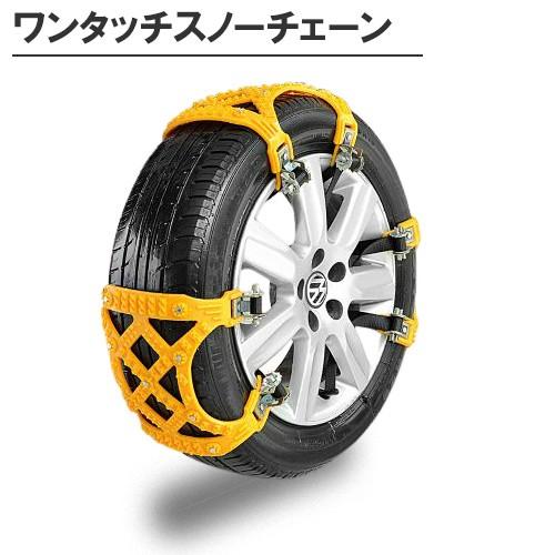 【2020最新型】ワンタッチ タイヤチェーン 非金属...