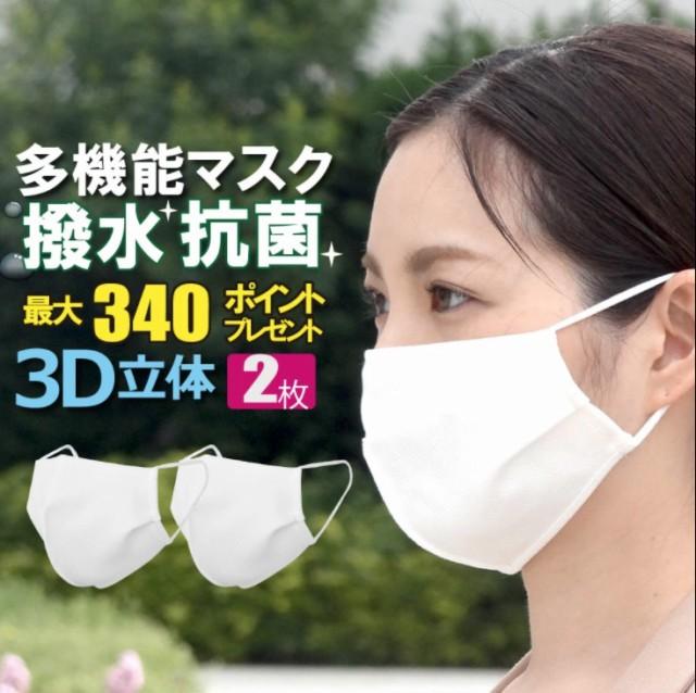 ポイント倍増! 冷感マスク 接触冷感マスク 夏用...