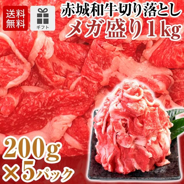 肉 牛肉 お歳暮 ギフト 赤城和牛切り落としメガ盛り1kg 200g×5パック 【冷凍】
