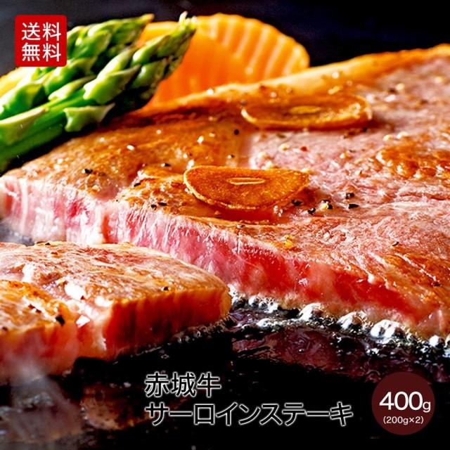 敬老の日 肉 送料無料 ギフト 国産牛 牛肉 赤城牛サーロインステーキ 200g×2枚 【冷凍】(真空)