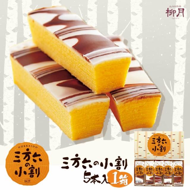 【1000円ポッキリ】三方六の小割【5本入×1箱】柳...