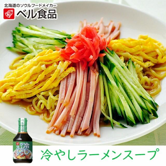 冷しラーメンスープ 300ml ベル食品 北海道 お土...