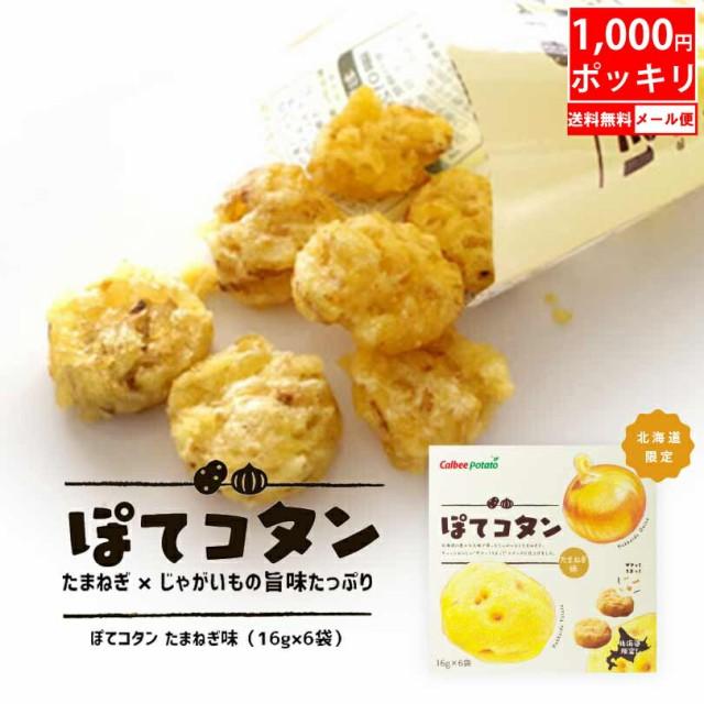 《1000円ポッキリ》ぽてコタン たまねぎ味 《6袋...
