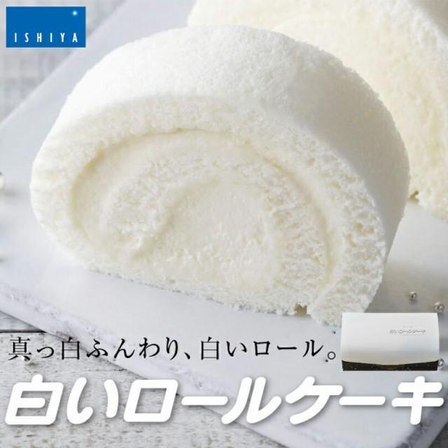 白いロールケーキ 《1個》《冷凍》 石屋製菓 北海...