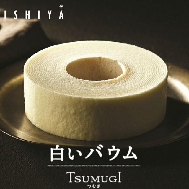 白いバウム TSUMUGI-つむぎ- 石屋製菓 北海道 お...