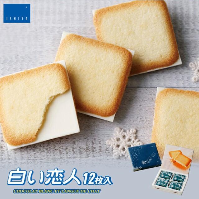 【2000円ポッキリ】白い恋人【12枚入×2箱セット...