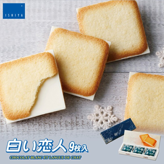 【1000円ポッキリ】白い恋人【9枚入×1箱】石屋製...