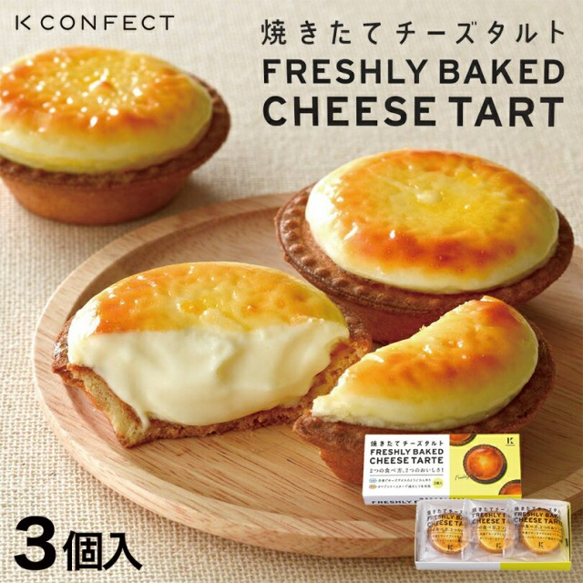 焼きたてチーズタルト 《3個入×2箱セット》 Kコ...