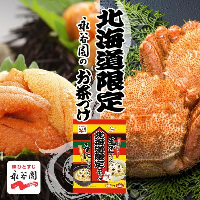 毛がに茶づけとうに茶づけ 《6袋入》《毛がに・うに》《メール便》 永谷園 北海道 お土産 ご飯のお供 送料無料