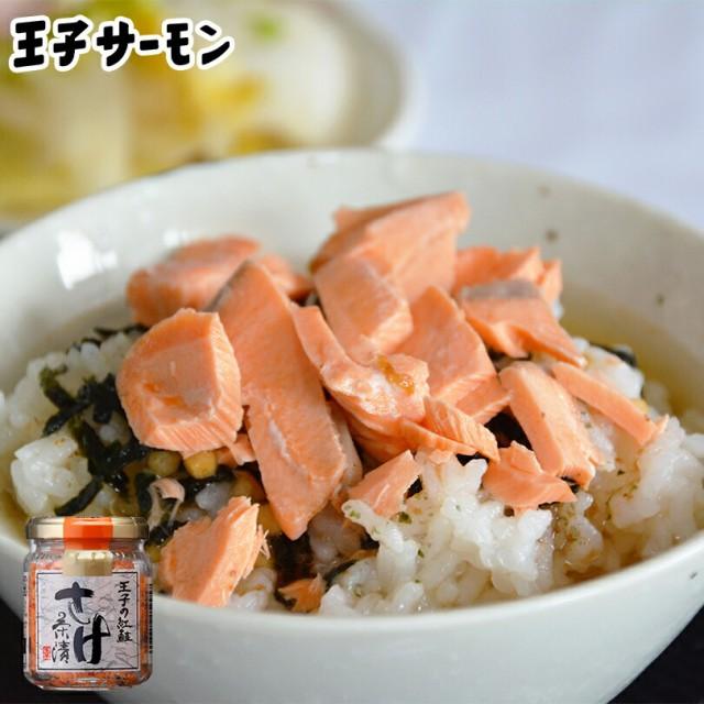 王子サーモン 紅鮭 さけ茶漬 【160g】 北海道 お...