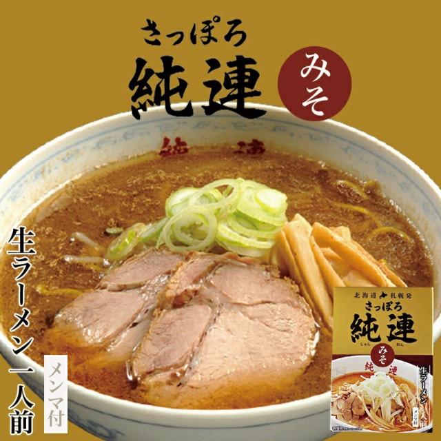 《1000円ポッキリ》 純連 《みそ》《生麺》《メー...