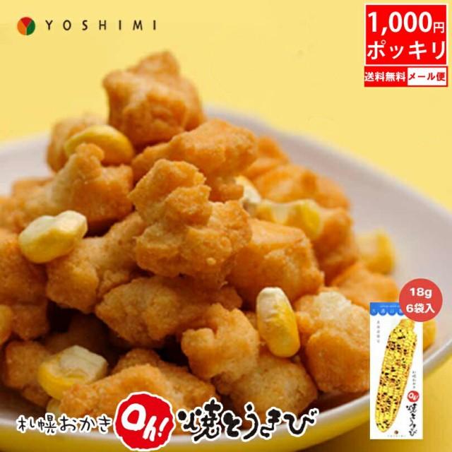 《1000円ポッキリ》札幌おかき Oh!焼とうきび 《6...