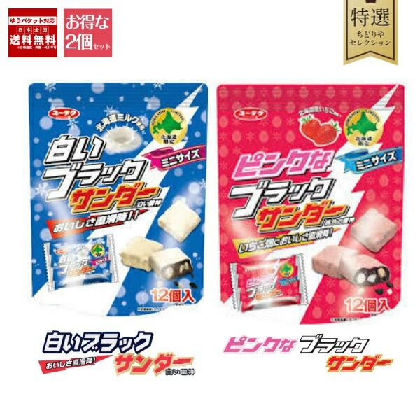 白い・ピンクなブラックサンダー ミニサイズ 【12...